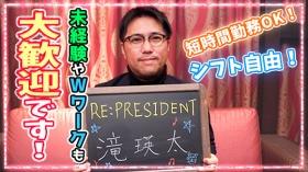 RE:PRESIDENT-プレジデント-のバニキシャ(スタッフ)動画