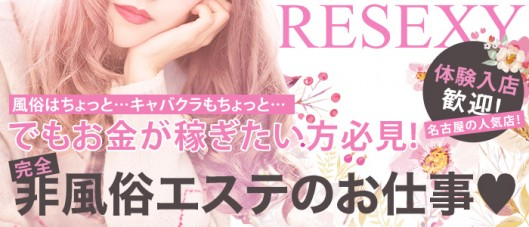 RESEXY~リゼクシー~