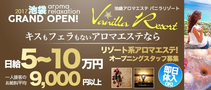 未経験・Vanilla Resort(バニラリゾート)
