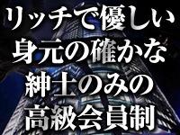 SM交際クラブ 六本木FILE
