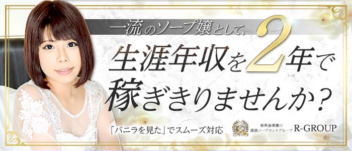 未経験・Rove Tiffany(ラブティファニー)