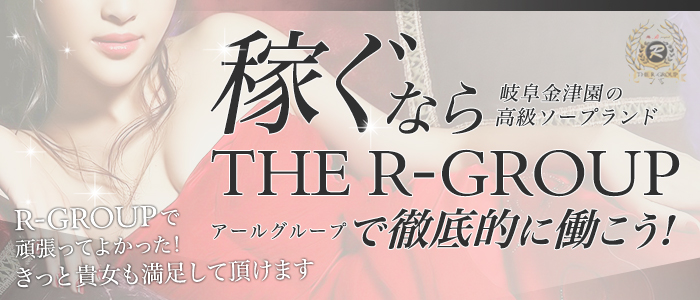 R-GROUP(アールグループ)