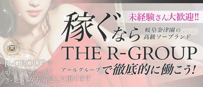 未経験・R-GROUP(アールグループ)