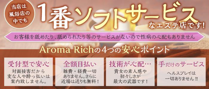 Aroma Rich-アロマリッチ-