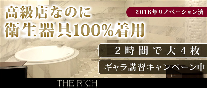 THE RICHの求人画像