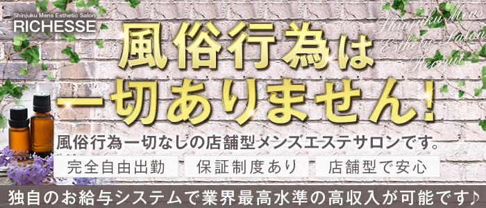 新宿メンズエステ RICHESSE -リシェス-