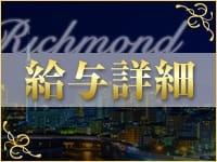 リッチモンド福岡