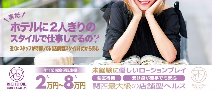 リッチドールパート2梅田店の求人画像