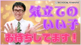 リッチドールグループの求人動画