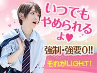LIGHT~ライト~で働くメリット1