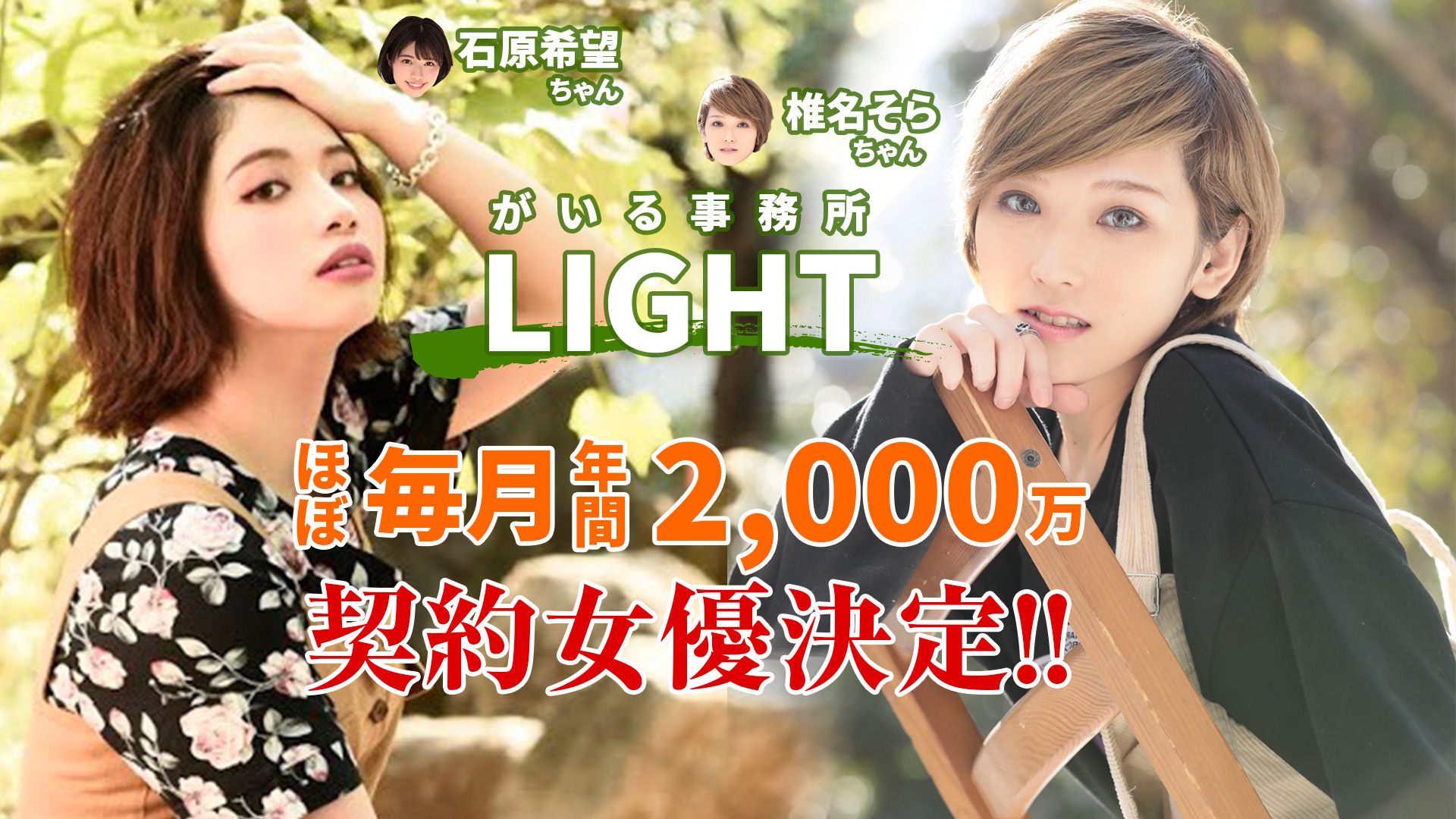 LIGHT~ライト~の求人画像