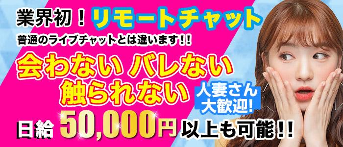 rimokura(リモクラ)錦糸町店の人妻・熟女求人画像