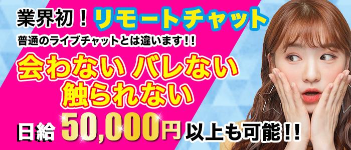 rimokura(リモクラ)錦糸町店の体験入店求人画像