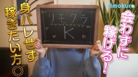 rimokura(リモクラ)渋谷店のスタッフによるお仕事紹介動画