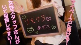 rimokura(リモクラ)渋谷店に在籍する女の子のお仕事紹介動画
