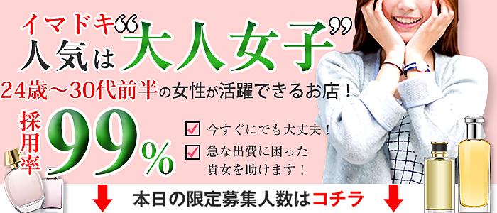 体験入店・町田デリヘル 町田デザインリング
