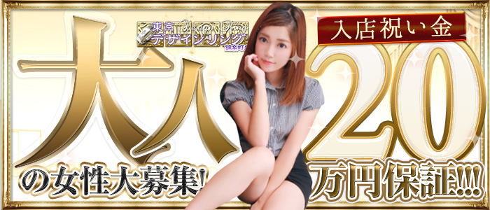 人妻・熟女・東京デザインリング錦糸町店(FC)