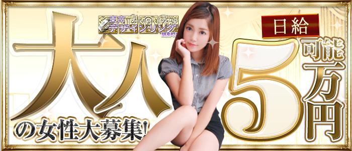 東京デザインリング錦糸町店(FC)の人妻・熟女求人画像