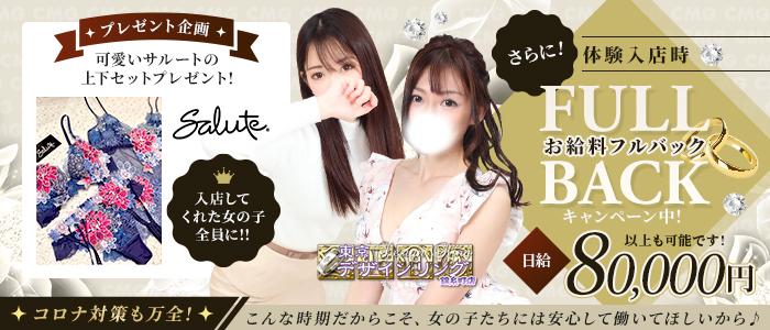 東京デザインリング錦糸町店(FC)の体験入店求人画像