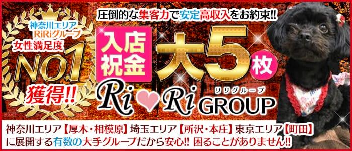 RiRiグループ