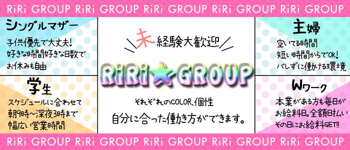 RiRi GROUP(リリグループ)