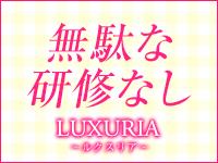 LUXURIA(ルクスリア)