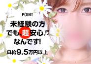 新人さんの平均日給が9.5万円という事実のアイキャッチ画像