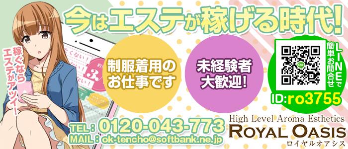 体験入店・ロイヤルオアシス
