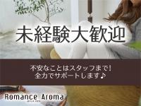 Romance Aroma (ロマンスアロマ)で働くメリット1