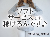 Romance Aroma (ロマンスアロマ)で働くメリット3