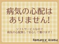 Romance Aroma (ロマンスアロマ)で働くメリット5