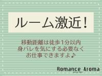 Romance Aroma (ロマンスアロマ)で働くメリット6