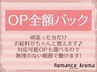 Romance Aroma (ロマンスアロマ)で働くメリット8