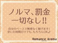 Romance Aroma (ロマンスアロマ)で働くメリット9