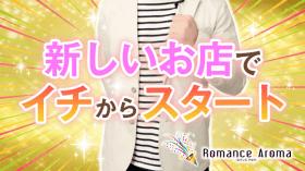 Romance Aroma (ロマンスアロマ)