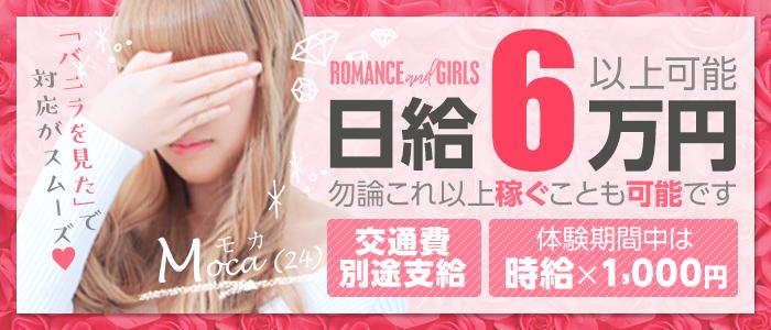 出稼ぎ・ROMANCE and GIRLS