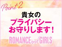 ROMANCE and GIRLS