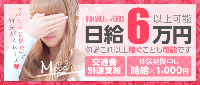 未経験・ROMANCE and GIRLS