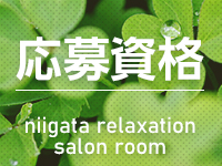 Relaxation salon roomで働くメリット2