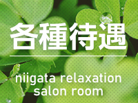 Relaxation salon roomで働くメリット3