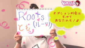 Roots(ルーツ)