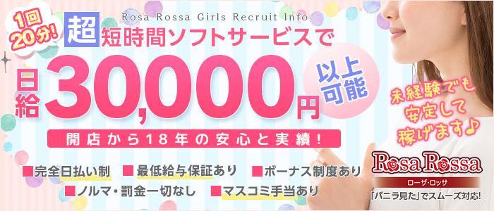 Rosa Rossa(ローザ・ロッサ)
