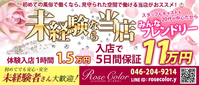 未経験・Rose Color