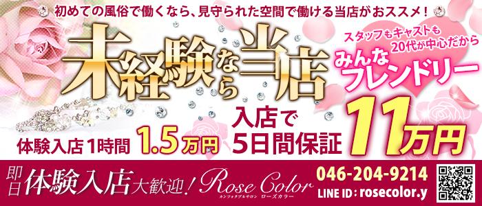 体験入店・Rose Color