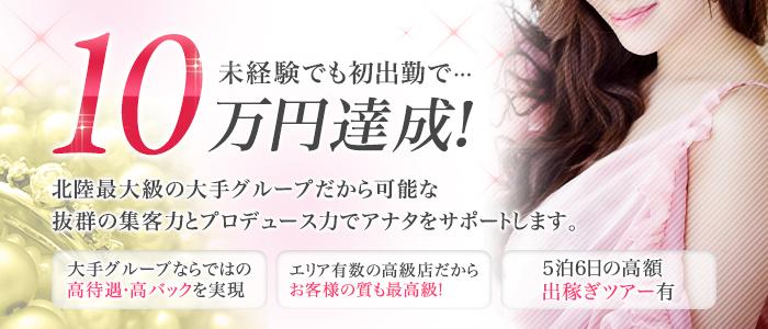 ROSE~ローズ~の出稼ぎ求人画像