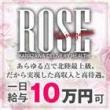ROSE~ローズ~の面接官