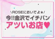 ROSE~ローズ~で働くメリット1