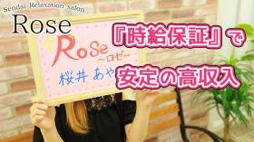 Rose~ロゼ~の求人動画
