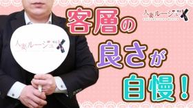 人妻ルージュ堺店のバニキシャ(スタッフ)動画