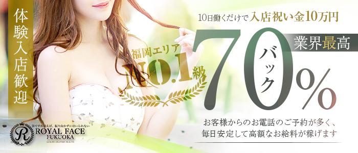 体験入店・ROYAL FACE Fukuoka